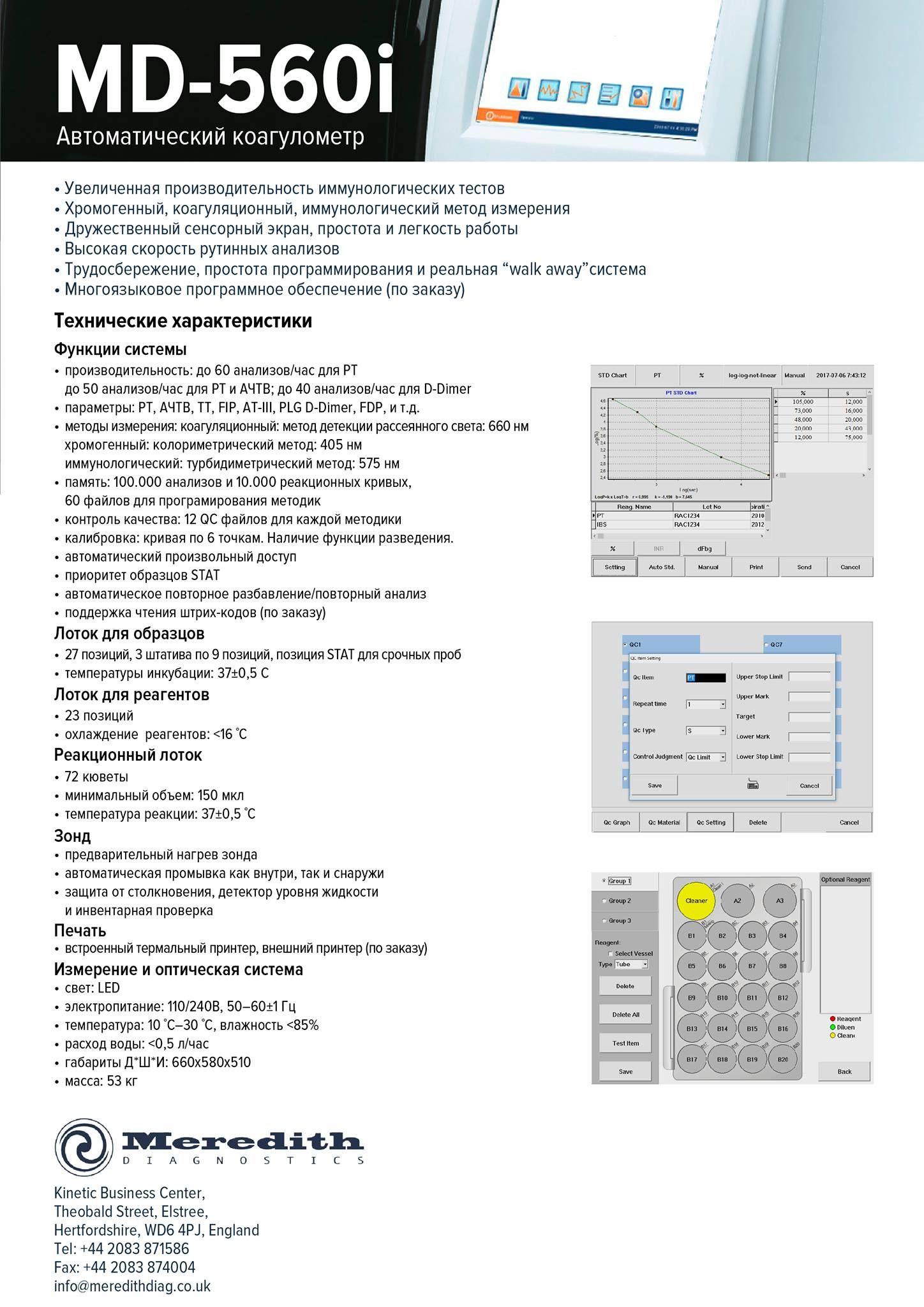 Автоматический коагулометр MD-560i