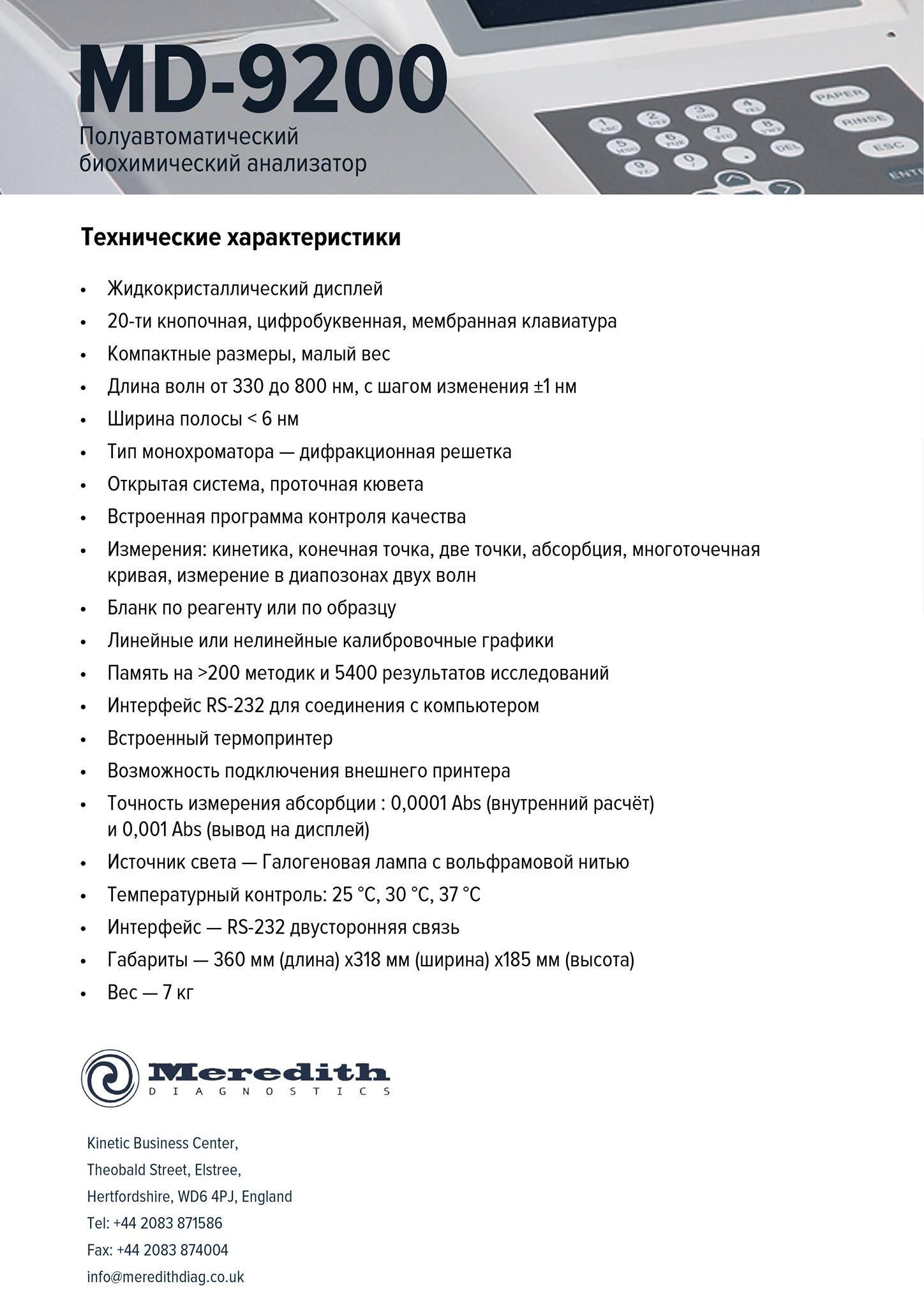 Полуавтоматический биохимический анализатор MD-9200